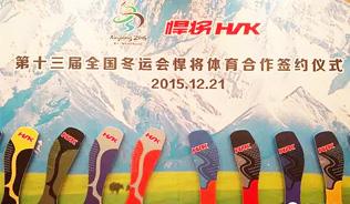 悍将运动袜与第十三届全国冬运会合作签约