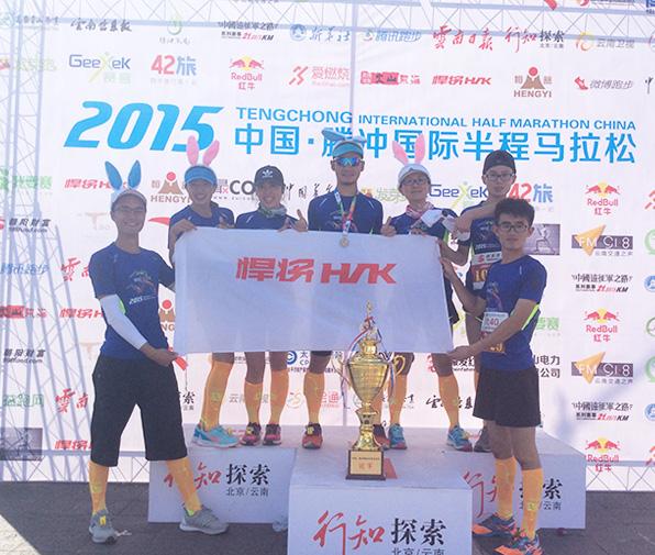 悍将赛事:腾冲国际半程马拉松