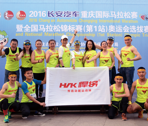 悍将赛事:重庆国际马拉松赛